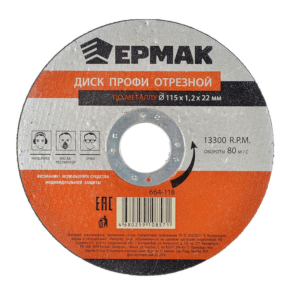 ЕРМАК Профи Диск отрезной по металлу 115х1,2х22мм