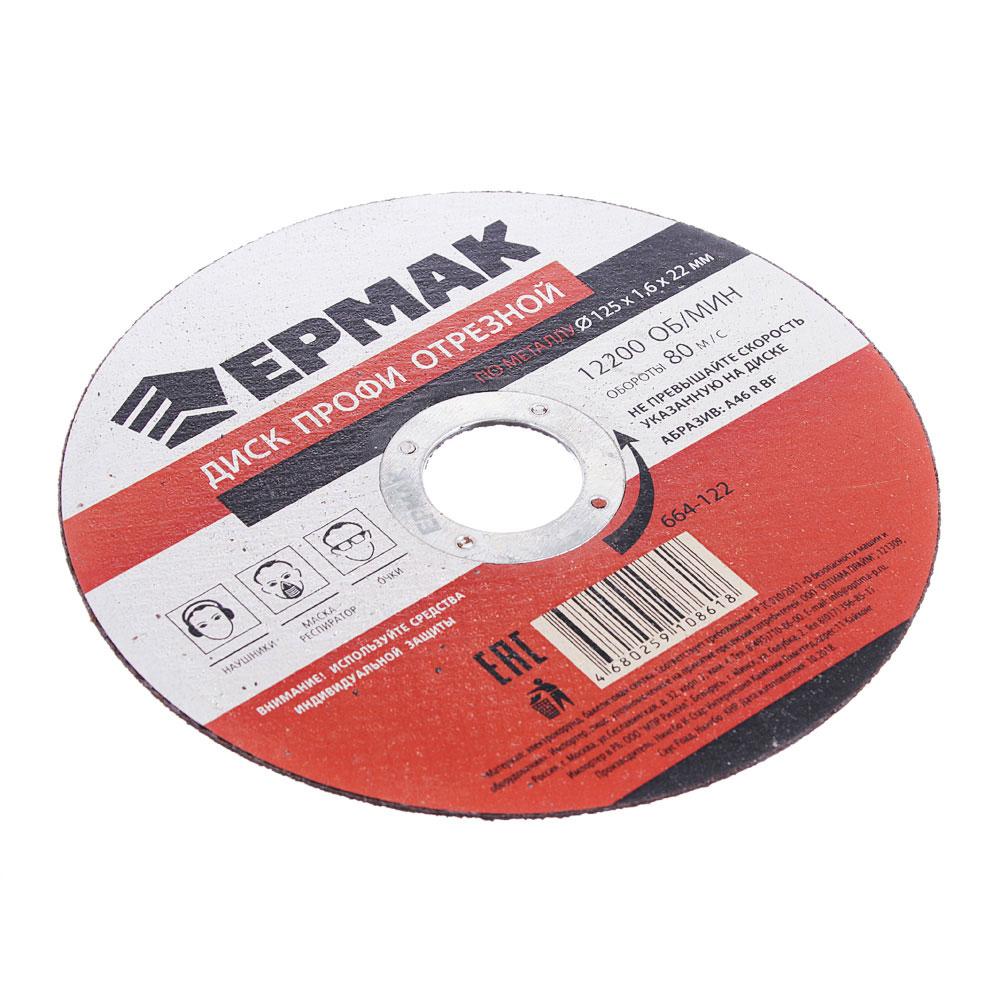 ЕРМАК Профи Диск отрезной по металлу 125х1,6х22мм