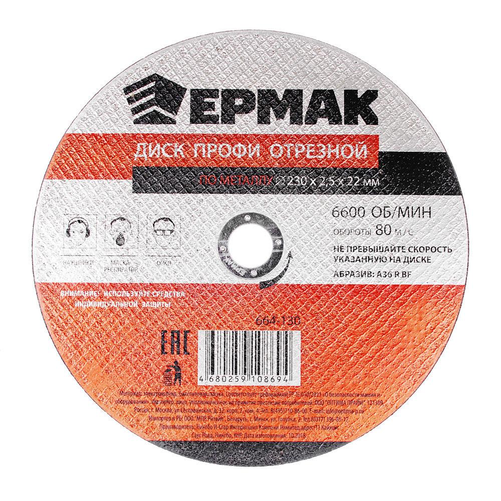 ЕРМАК Профи Диск отрезной по металлу 230х2,5х22мм