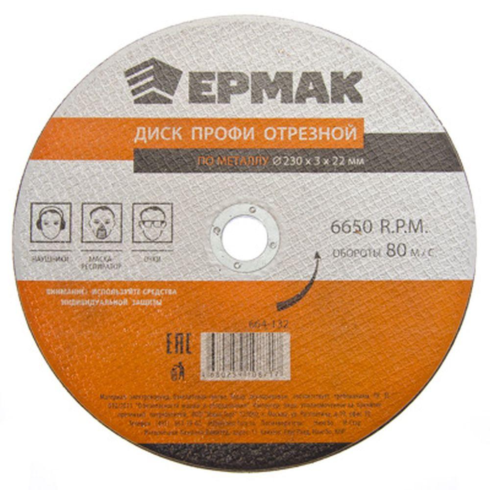 ЕРМАК Профи Диск отрезной по металлу 230х3х22мм
