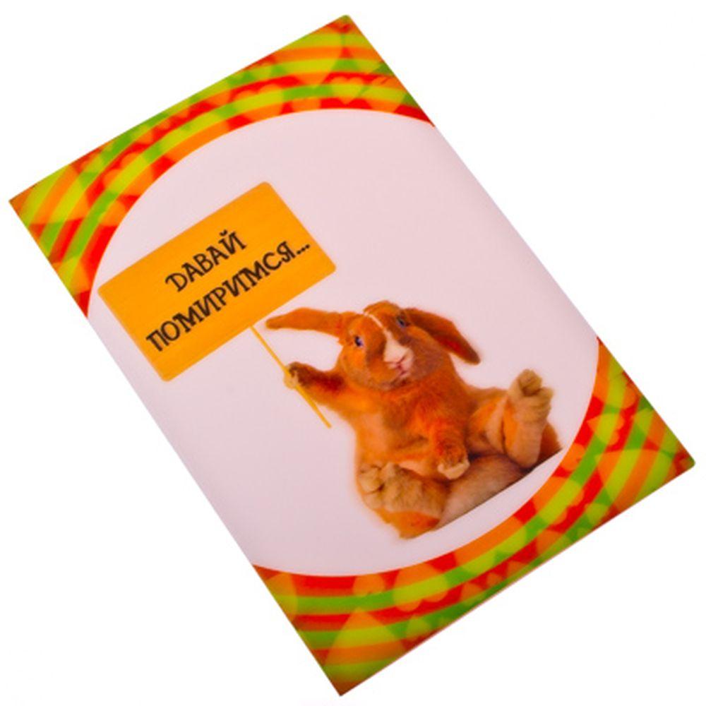 Вацапе, открытка с 3д эффектом