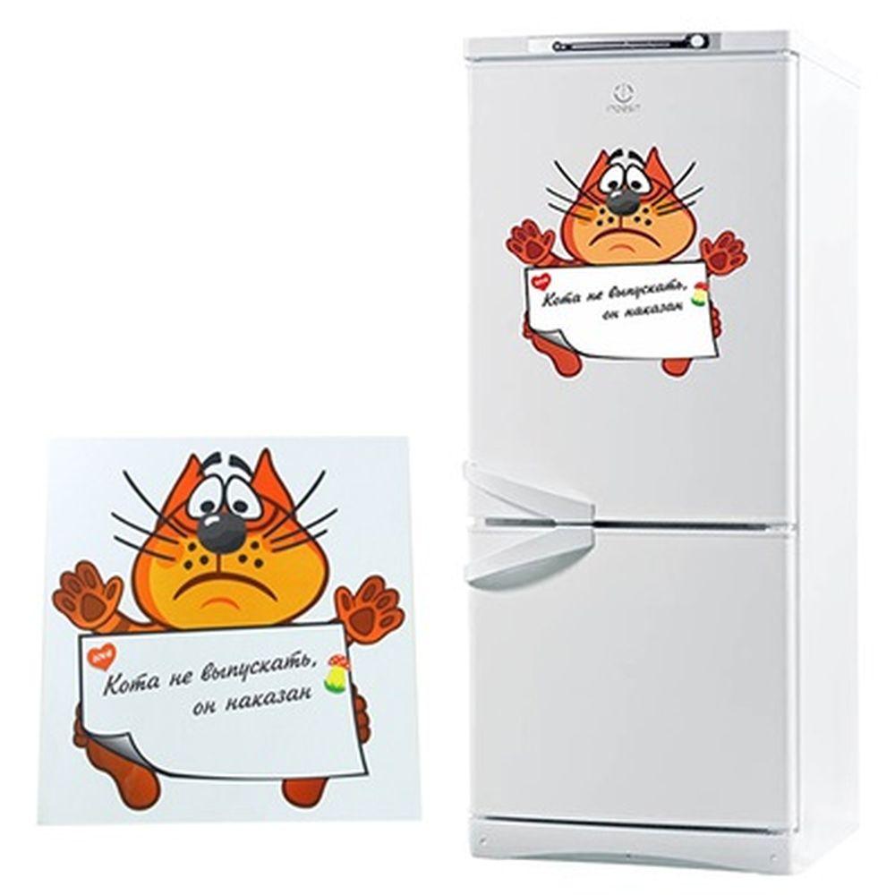 Смешные картинки для холодильника, смешных