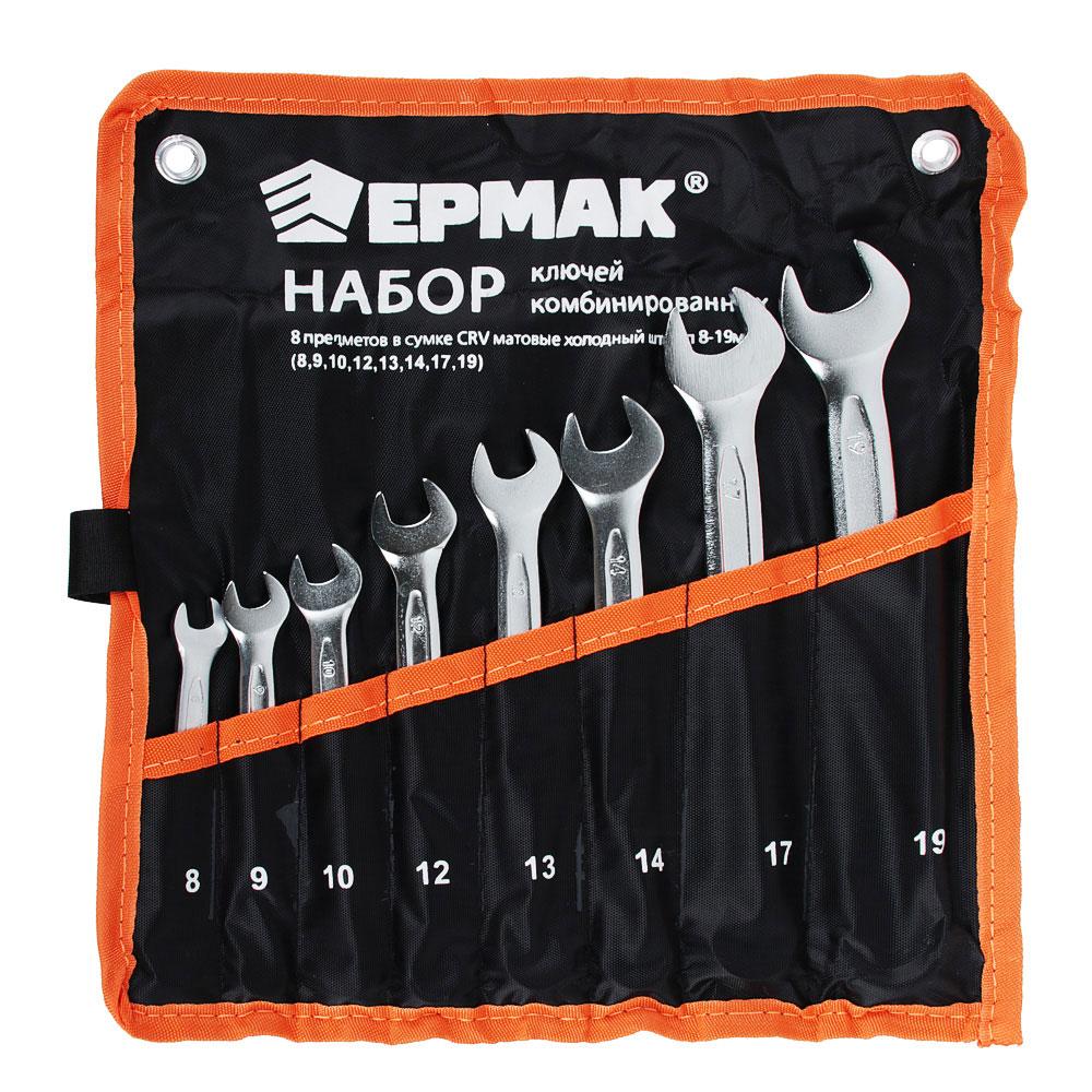 ЕРМАК Набор ключей комбинированных 8 предм. 8-19мм, CRV матовые холодный штамп, в сумке