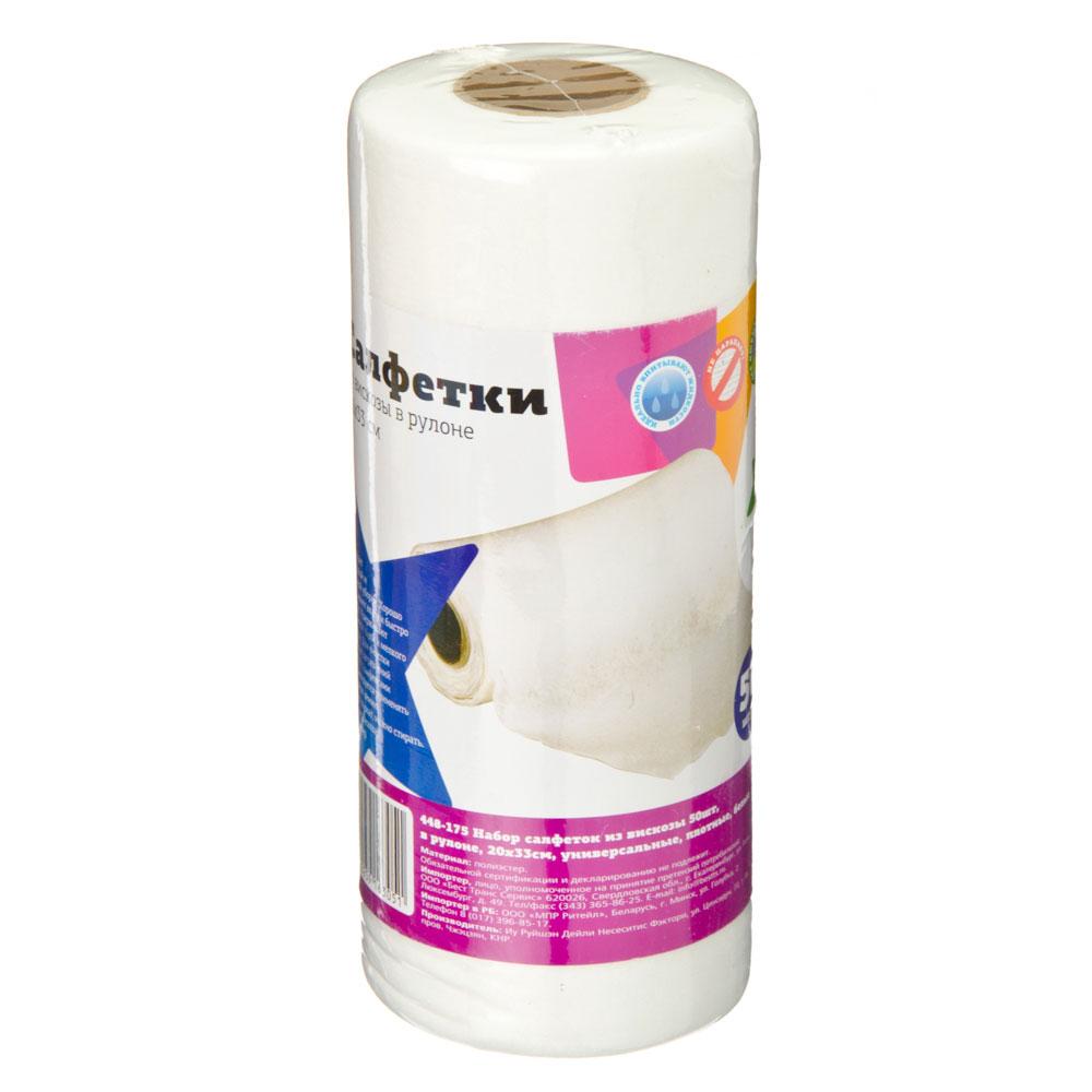 Набор универсальных салфеток из вискозы 50 шт в рулоне, плотные, 20х33 см, белые, VETTA