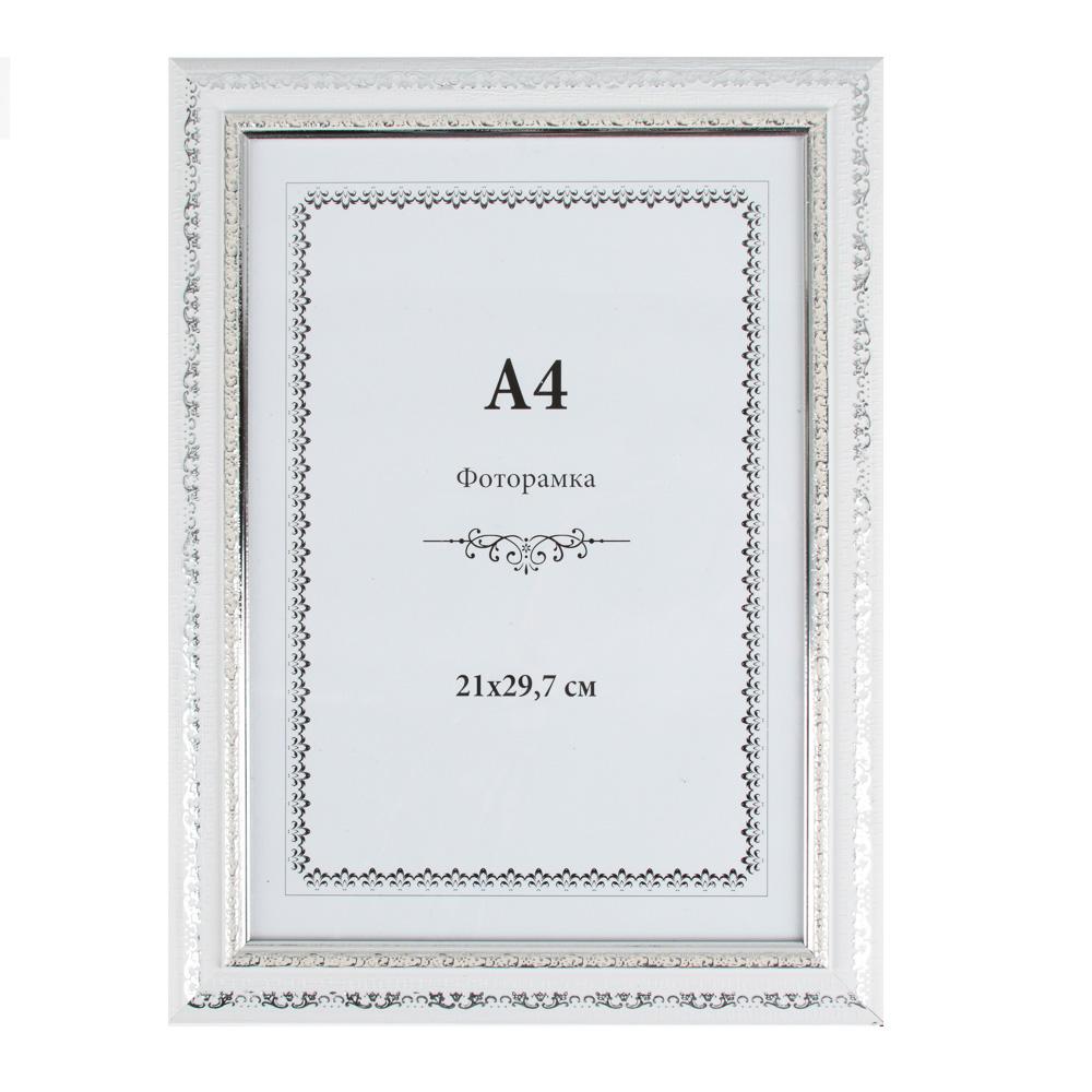 Фоторамка пластик, 21х29,7см, арт.23-05 (А-4)