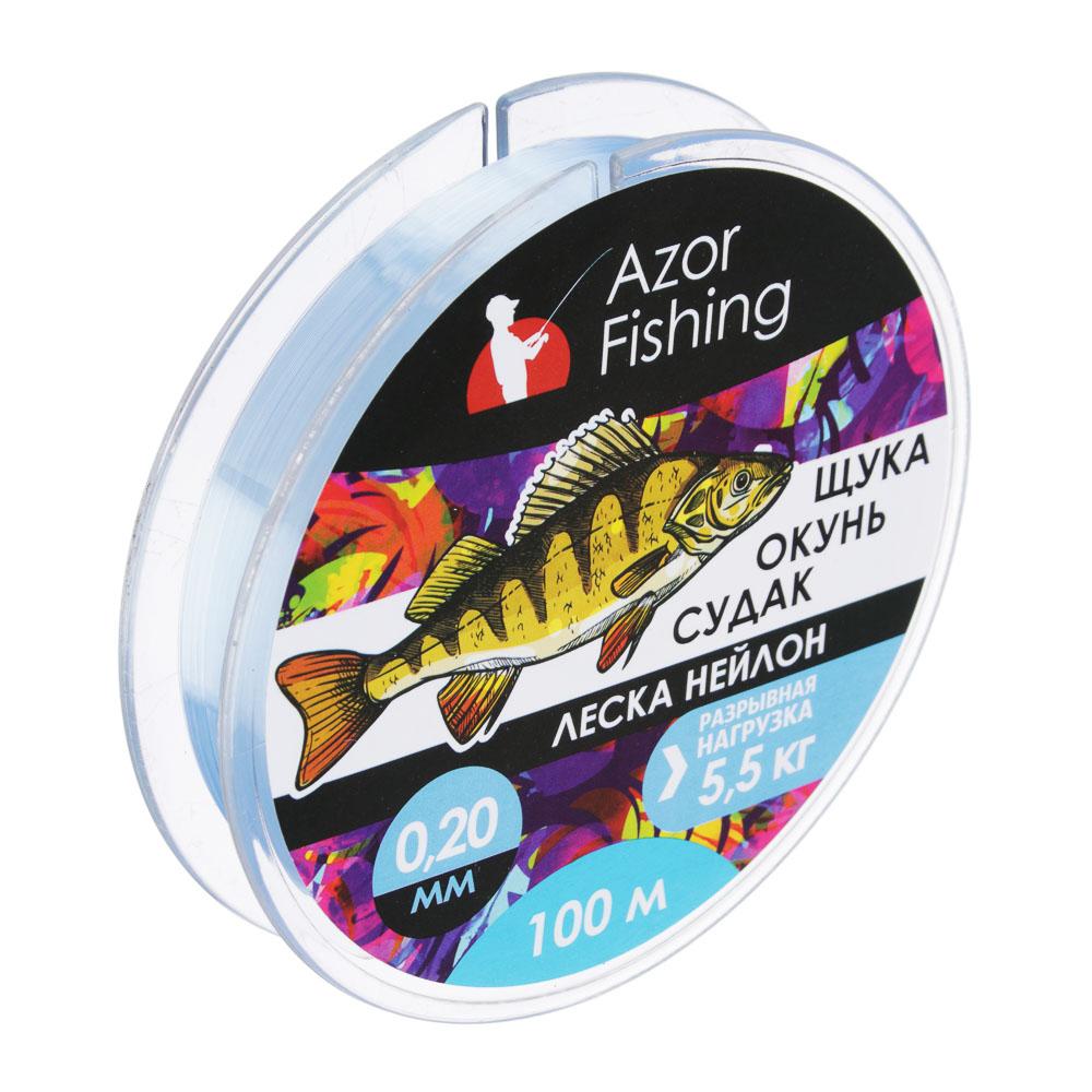 """AZOR FISHING Леска, нейлон, """"Окунь, Судак"""" 100м, 0,2мм, светло-голубая, разрывная нагрузка 5,5 кг"""