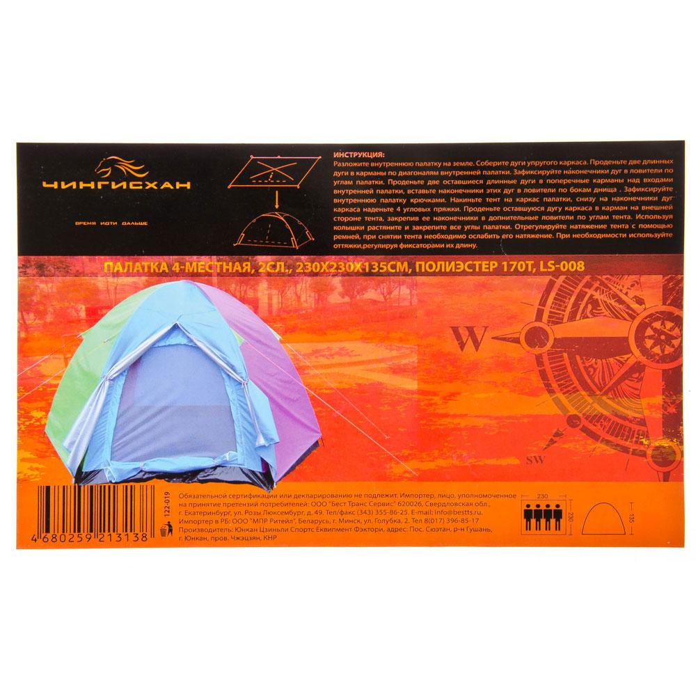 ЧИНГИСХАН Палатка 4-местная, 2сл., 230х230х135см, нейлон 170T, дно оксфорд 210D