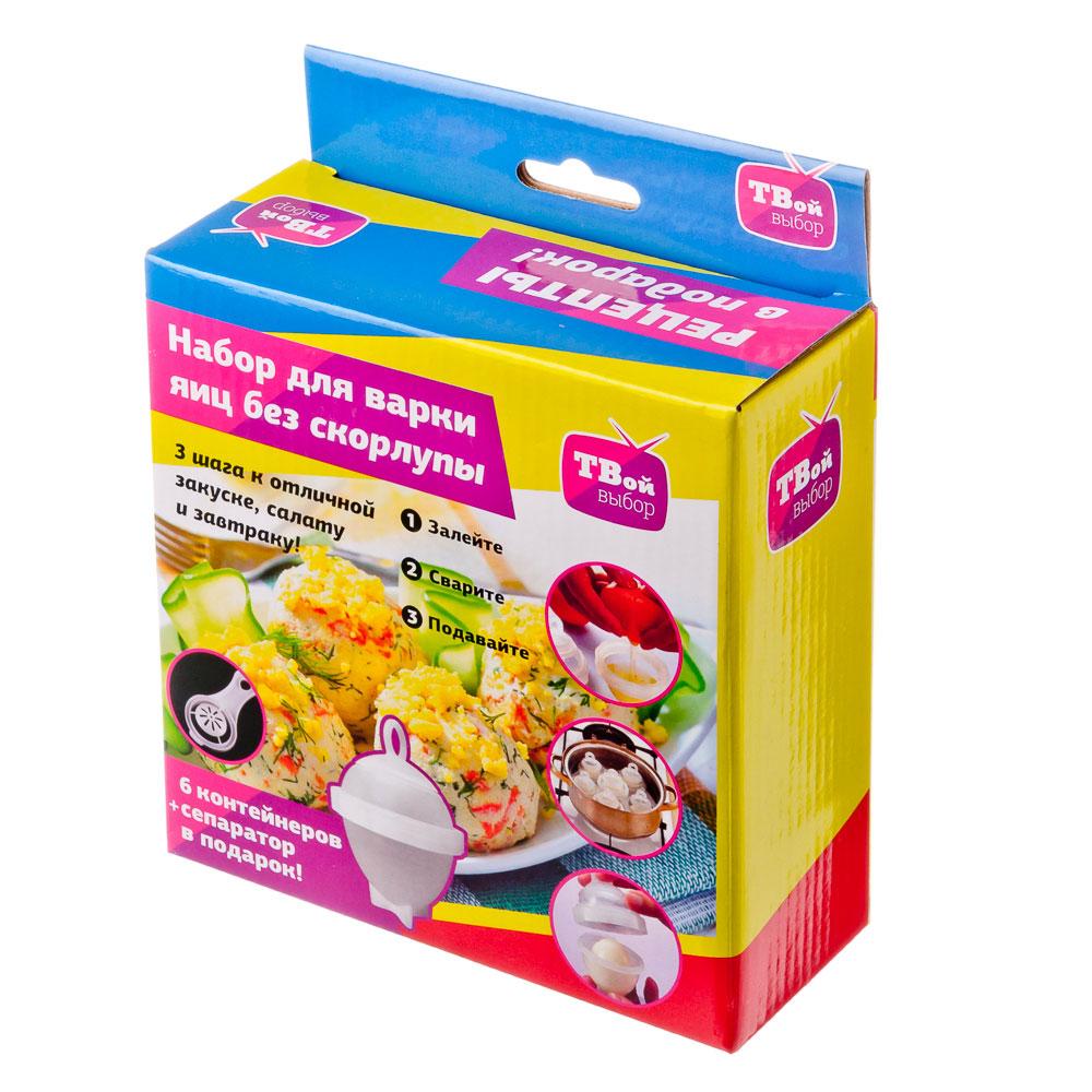 Набор для варки яиц без скорлупы, пластик, 6шт + сепаратор для желтков