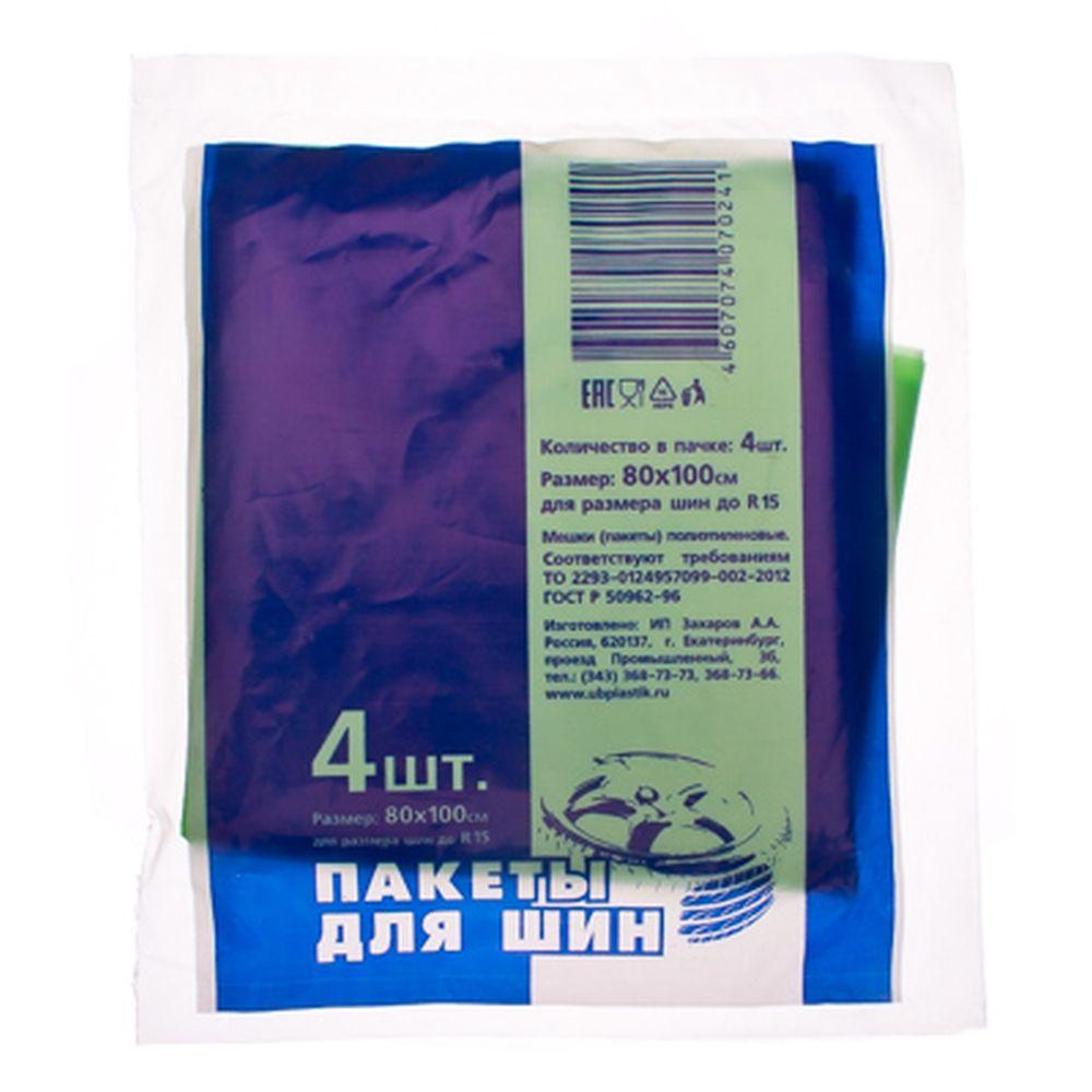 Пакеты для упаковки шин, 4 шт, 80x100см, 20мкм, зеленые