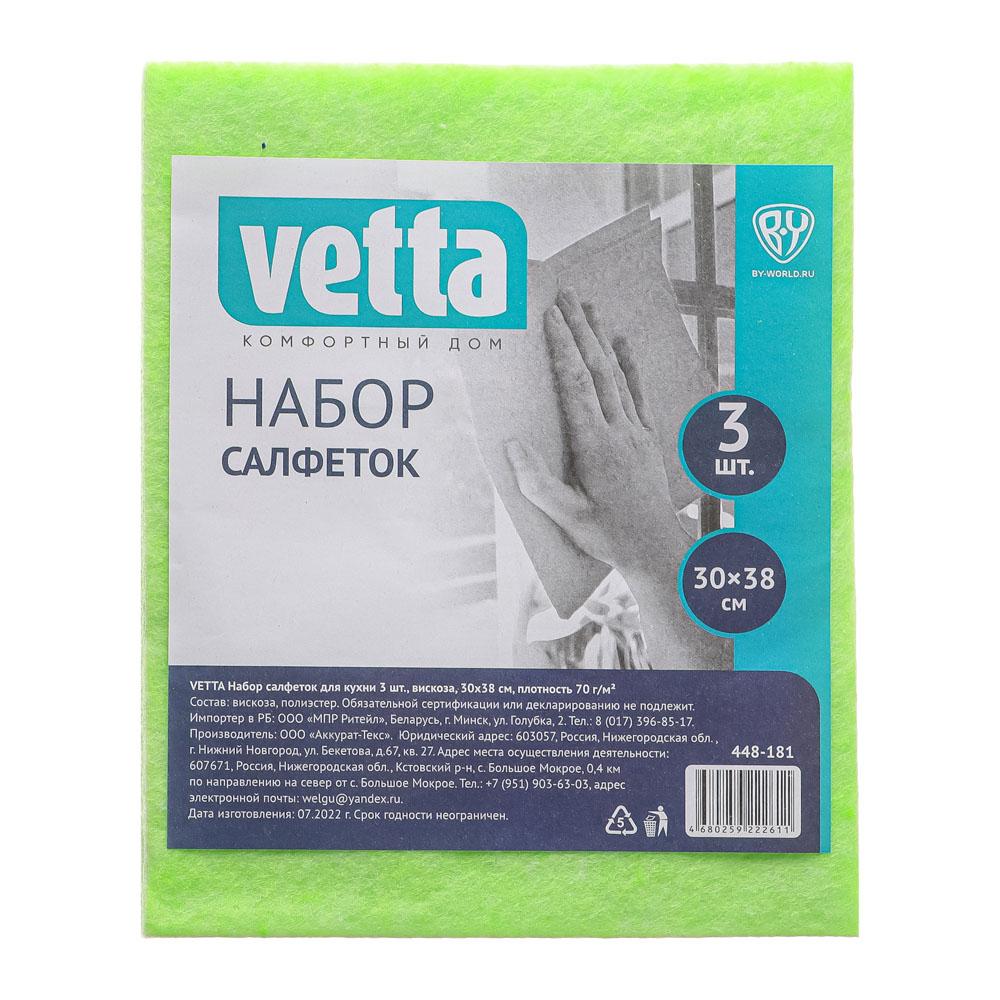 Набор салфеток для кухни 3шт, вискоза, 30х38 см, 90 гр./м, 3 цвета, VETTA
