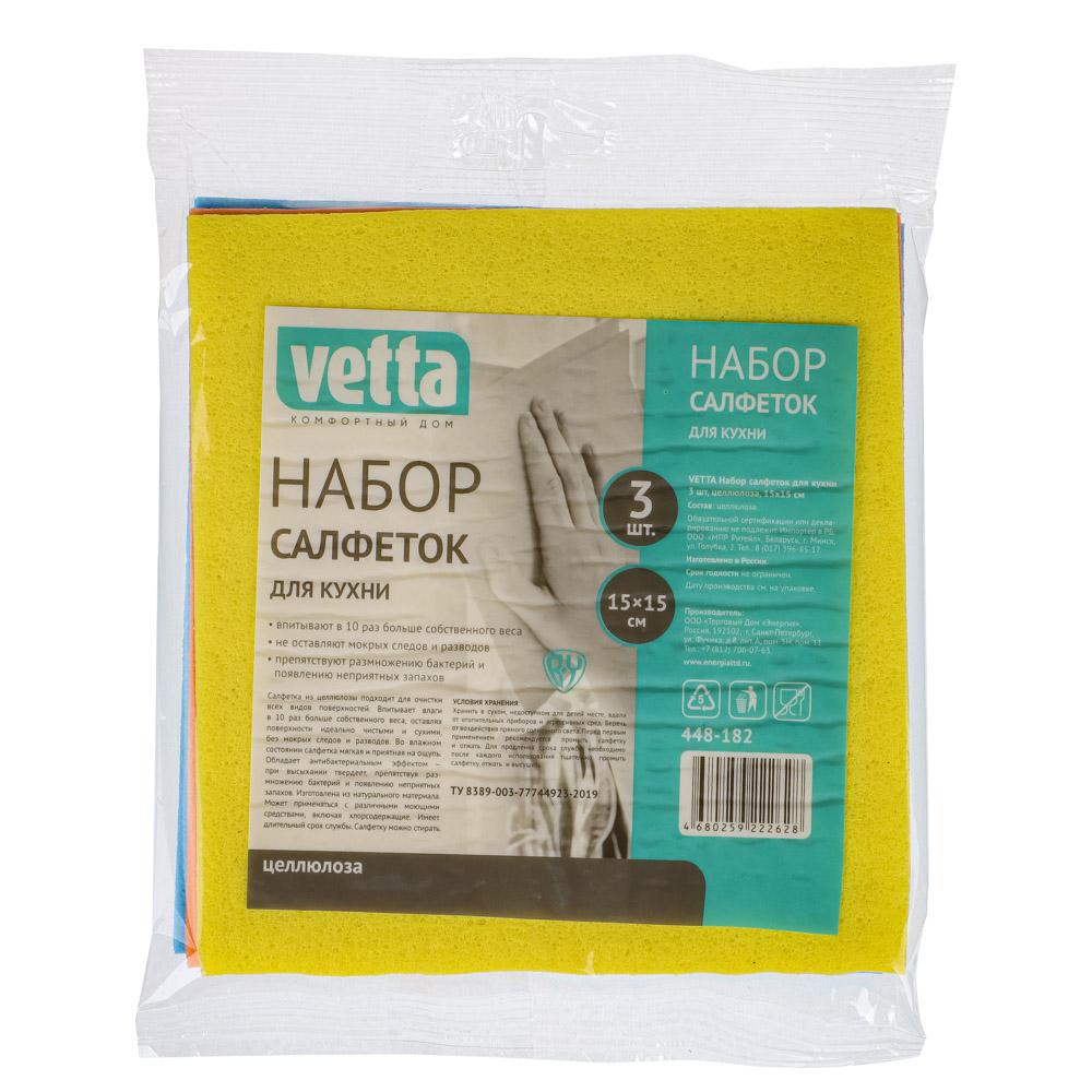 """Набор салфеток для кухни 3 шт, целлюлоза, 15х18 см, VETTA """"Spontex"""""""