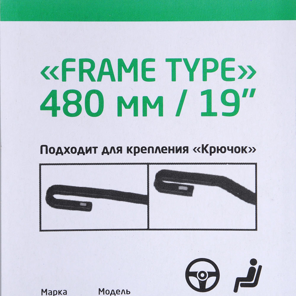 NEW GALAXY Щетка стеклоочистителя каркасная Frame Type 48см/19''