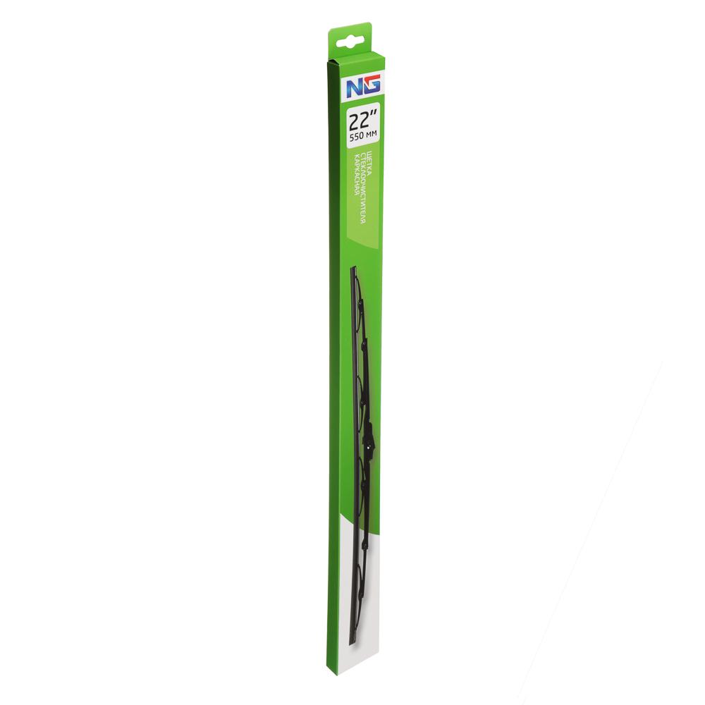 NEW GALAXY Щетка стеклоочистителя каркасная Frame Type 55см/22''