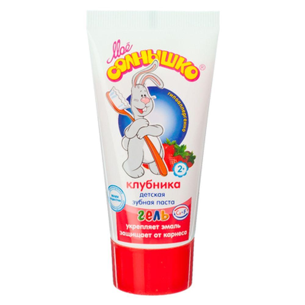 Зубная паста детская гелевая Мое солнышко, клубника, туба 75гр, арт. 1108