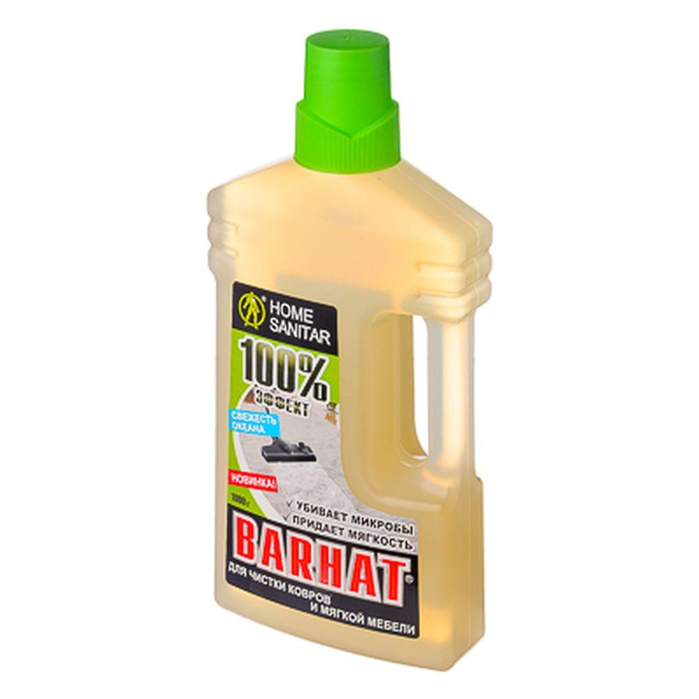 Средство для чистки ковров Home Sanitar, мягкой мебели, свежесть океана, п/б 1л, арт.HS-501