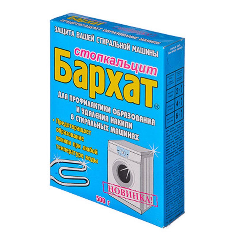 Бархат Стопкальцит для удаления накипи в стиральных машинах, к/у 500гр