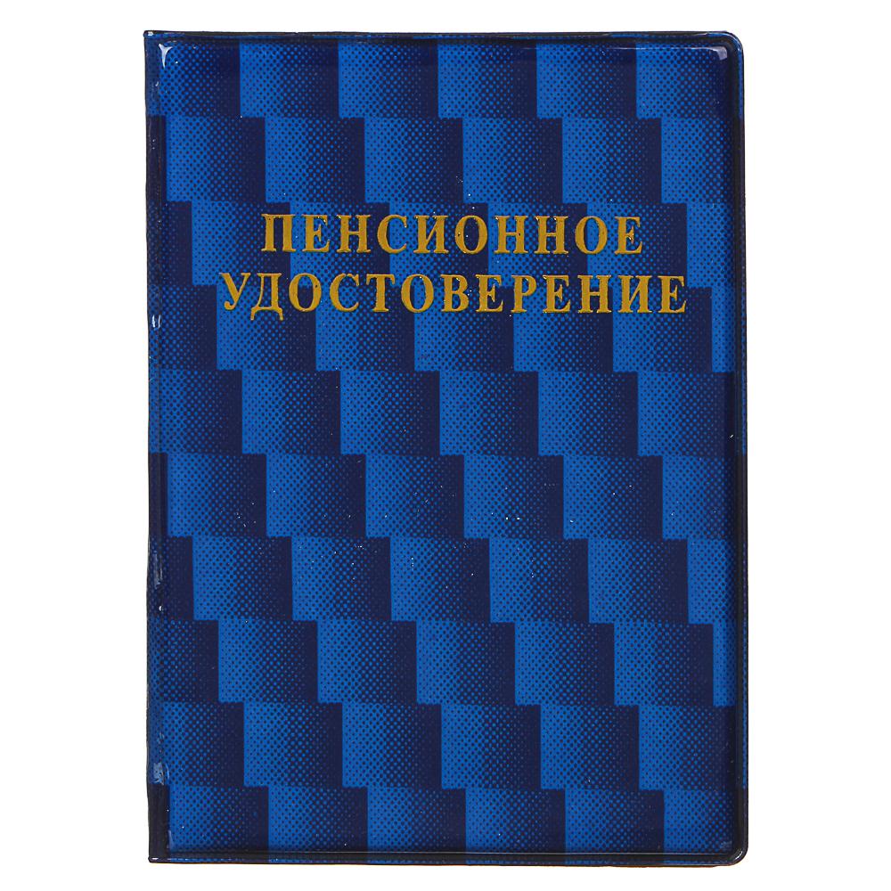 Обложка для пенсионного удостоверения 8,1х11,5см, ПВХ, 2 цвета, арт.P2015-20