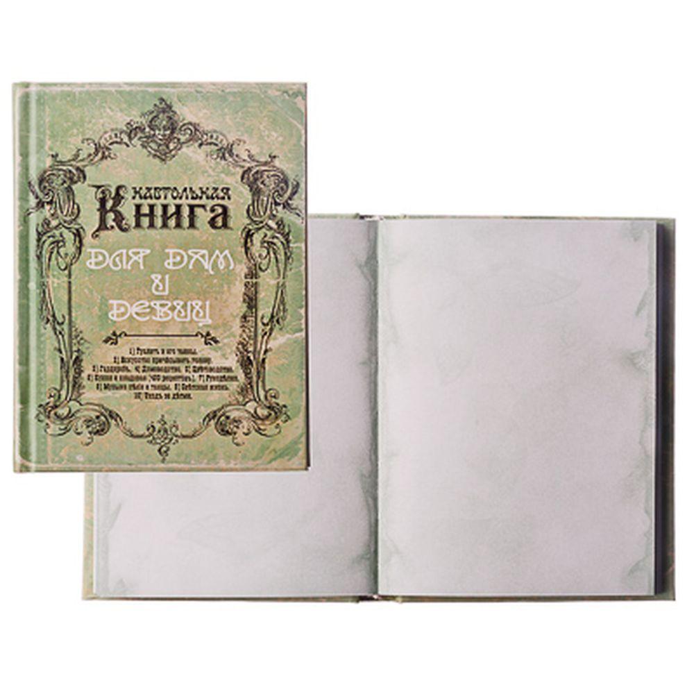 """Блокнот 120 л., А6, """"Книга для дам и девиц"""" в твердом переплете 14,5х11см"""