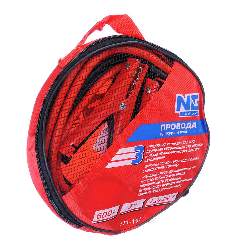 NEW GALAXY Провода-прикуриватели 600 А повыш. мощности heavy duty (-40 до +80 гр.) 3м