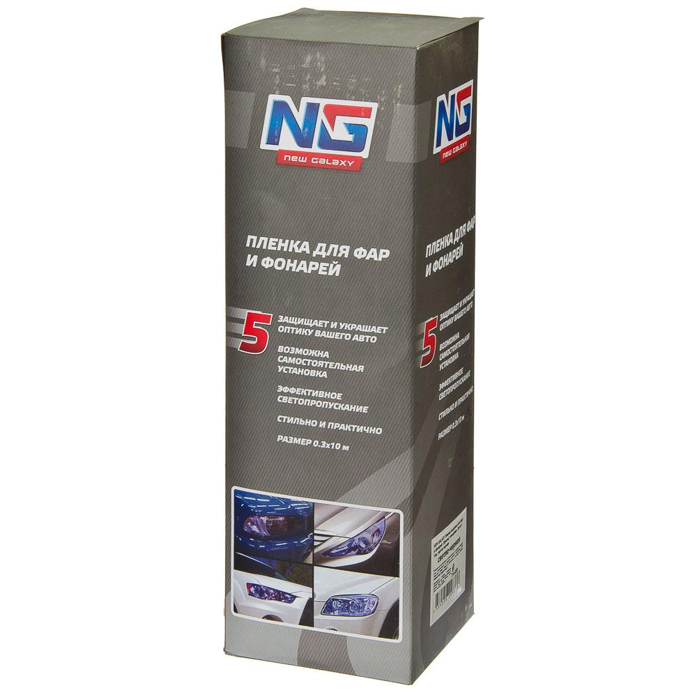 NEW GALAXY Пленка защитная для фар и фонарей (броня), глянцевая 30см x 10м, светло-черная