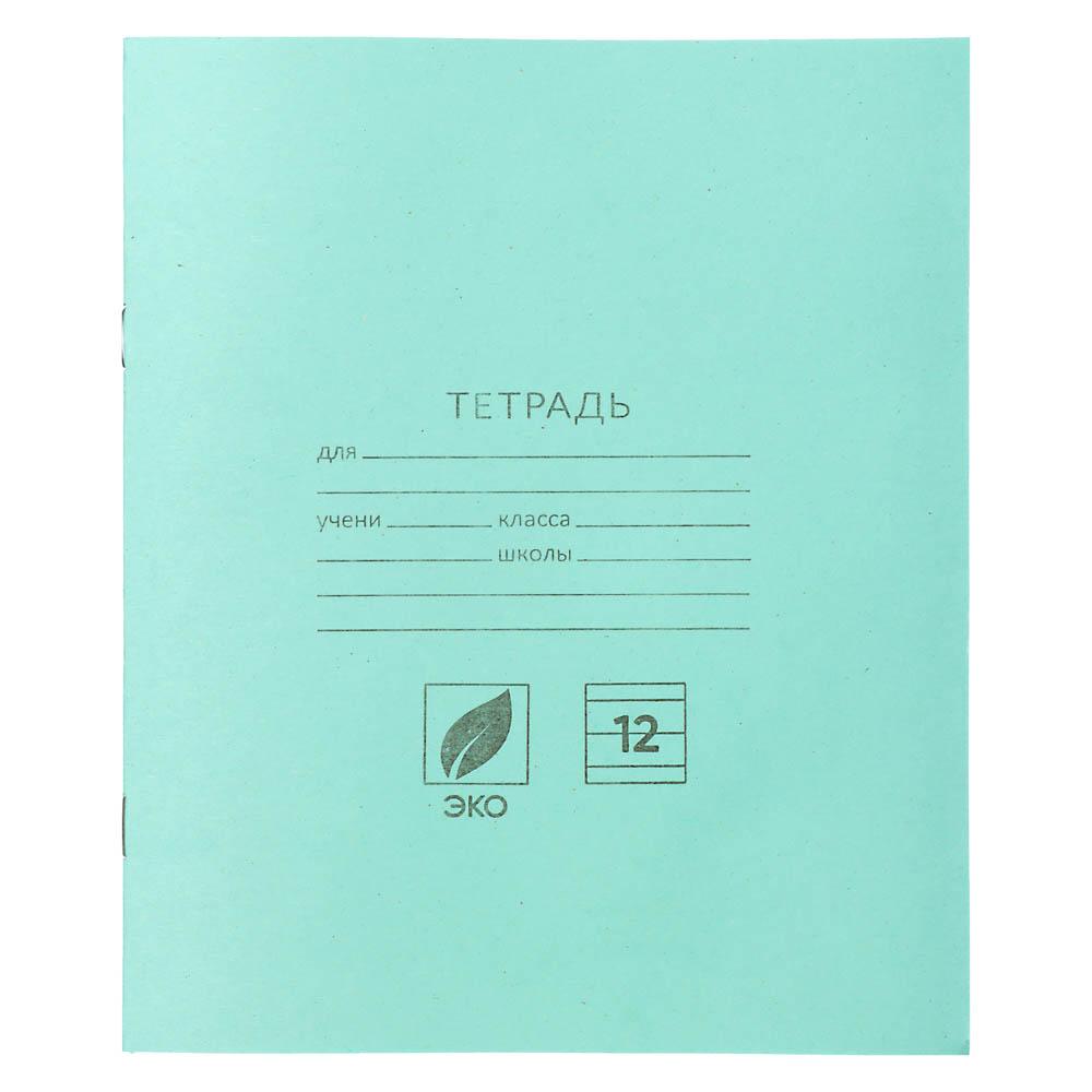 Тетрадь школьная 12л. в линейку, блок №2 зеленая обл., скрепка, 012ту13с1