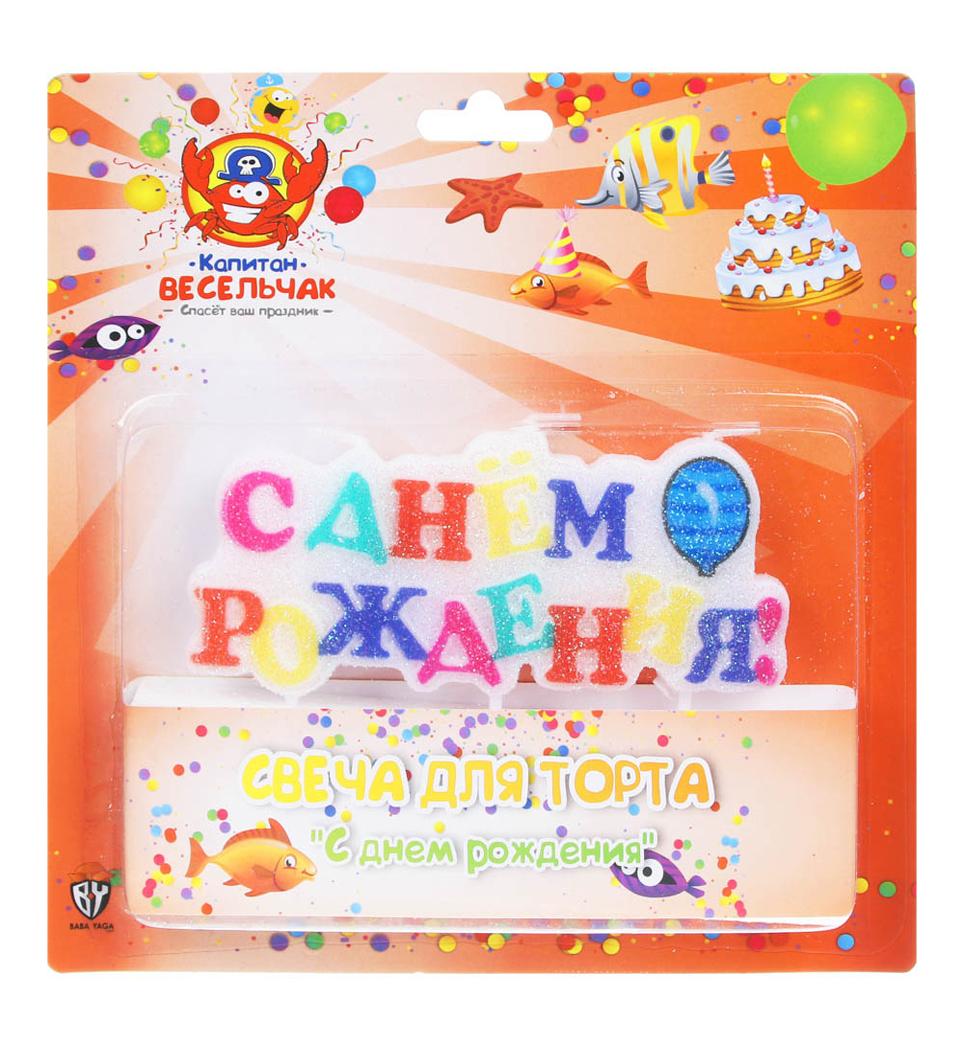 """Свеча для торта, парафин, 13х8см, Капитан Весельчак  """"С Днем Рождения"""""""