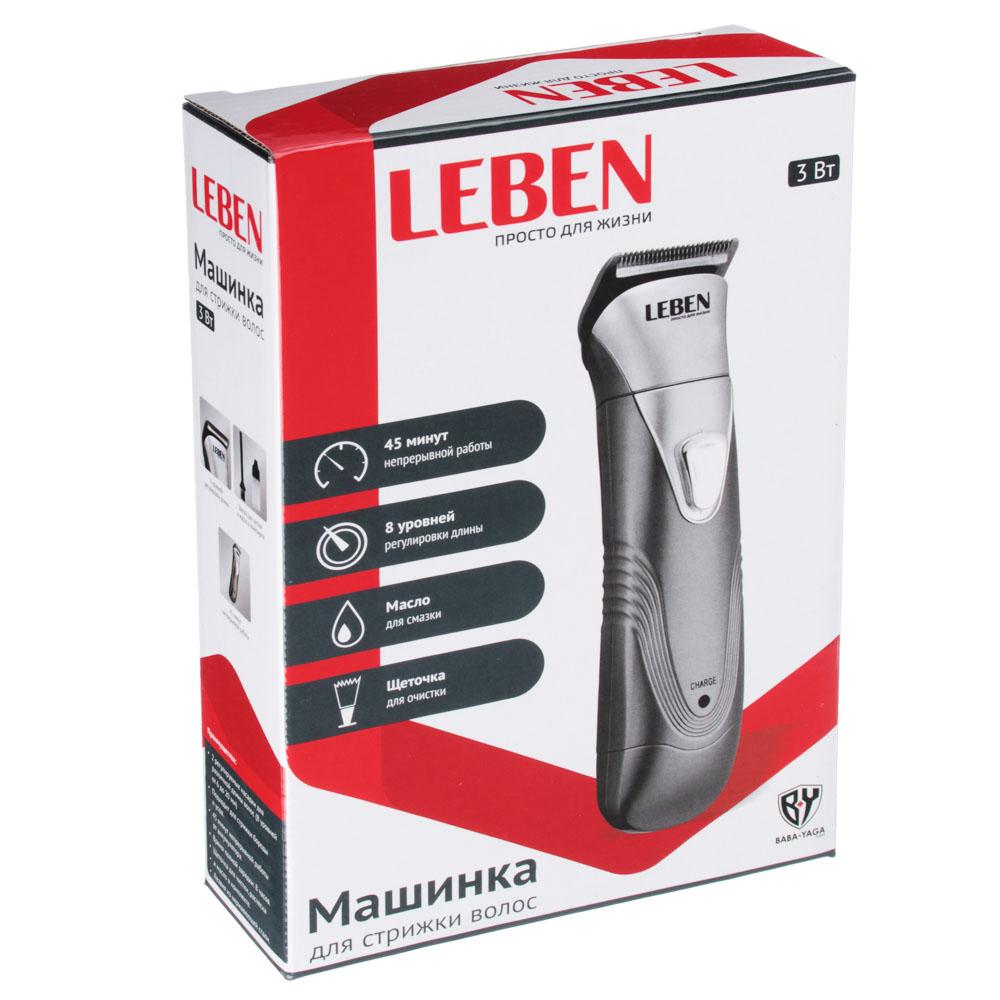Машинка для стрижки волос LEBEN, регулируемая насадка, 8 уровней, 3Вт