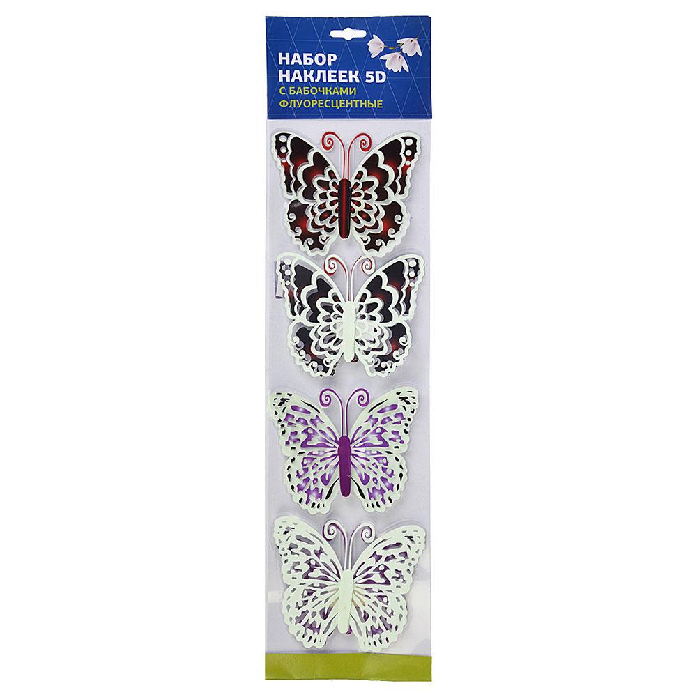 Набор наклеек 4шт, 5D, с бабочками, флуоресцентная, 51х13см, 12 дизайнов, ПВХ, арт.15-00