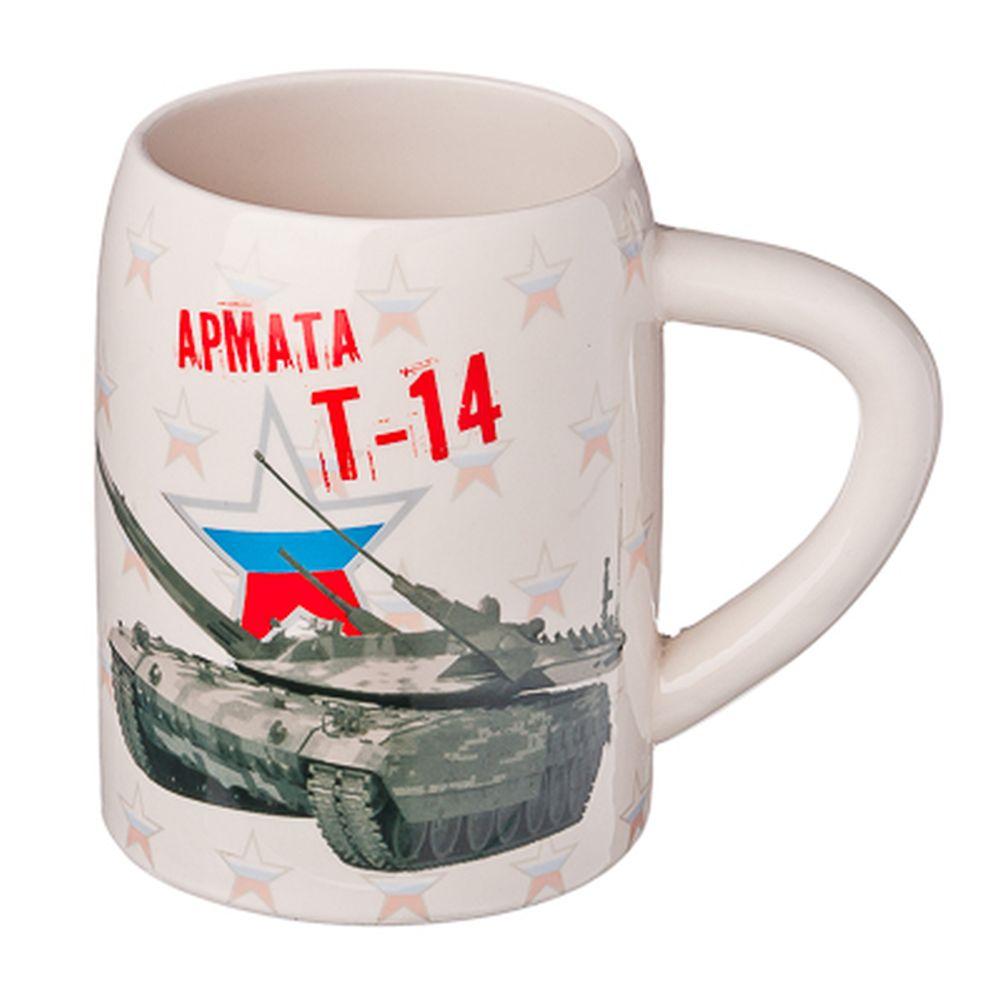 """Кружка пивная 0,5л, керамика, """"Армата Т-14"""""""