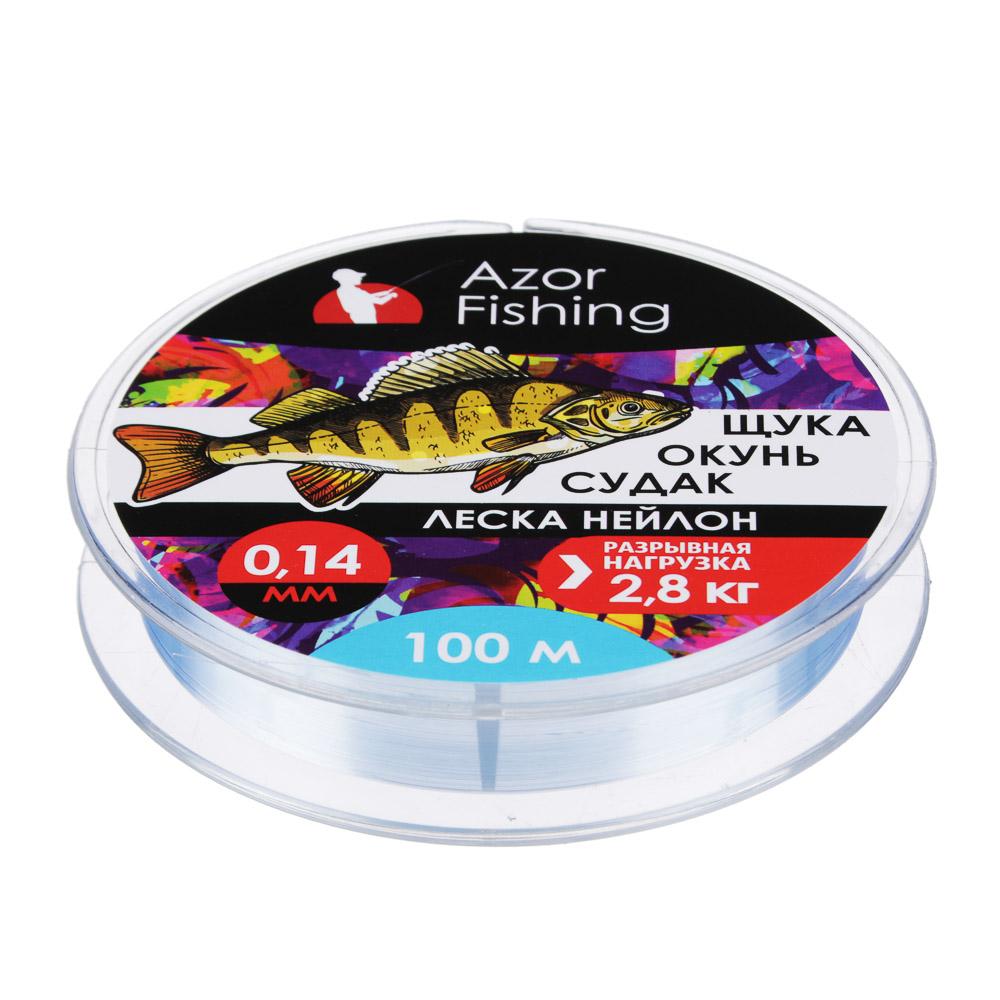 """AZOR FISHING Леска, нейлон, """"Окунь, Судак"""" 100м, 0,14мм, светло-голубая, разрывная нагрузка 2,8 кг"""