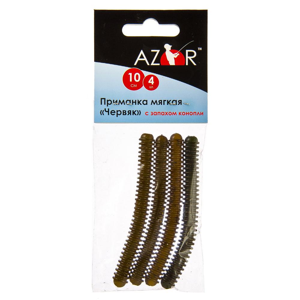 AZOR Приманка мягкая ароматизированная, червяк 10см, 4 шт. в уп-ке, фенхель, конопля, ваниль