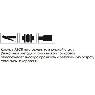 """AZOR Набор крючков 10шт, """"О' Шоннесси"""", #12, сталь"""