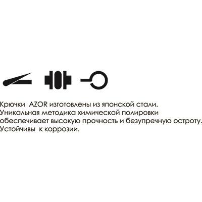 AZOR Набор крючков 10шт, тип Mарусейго, #10, сталь