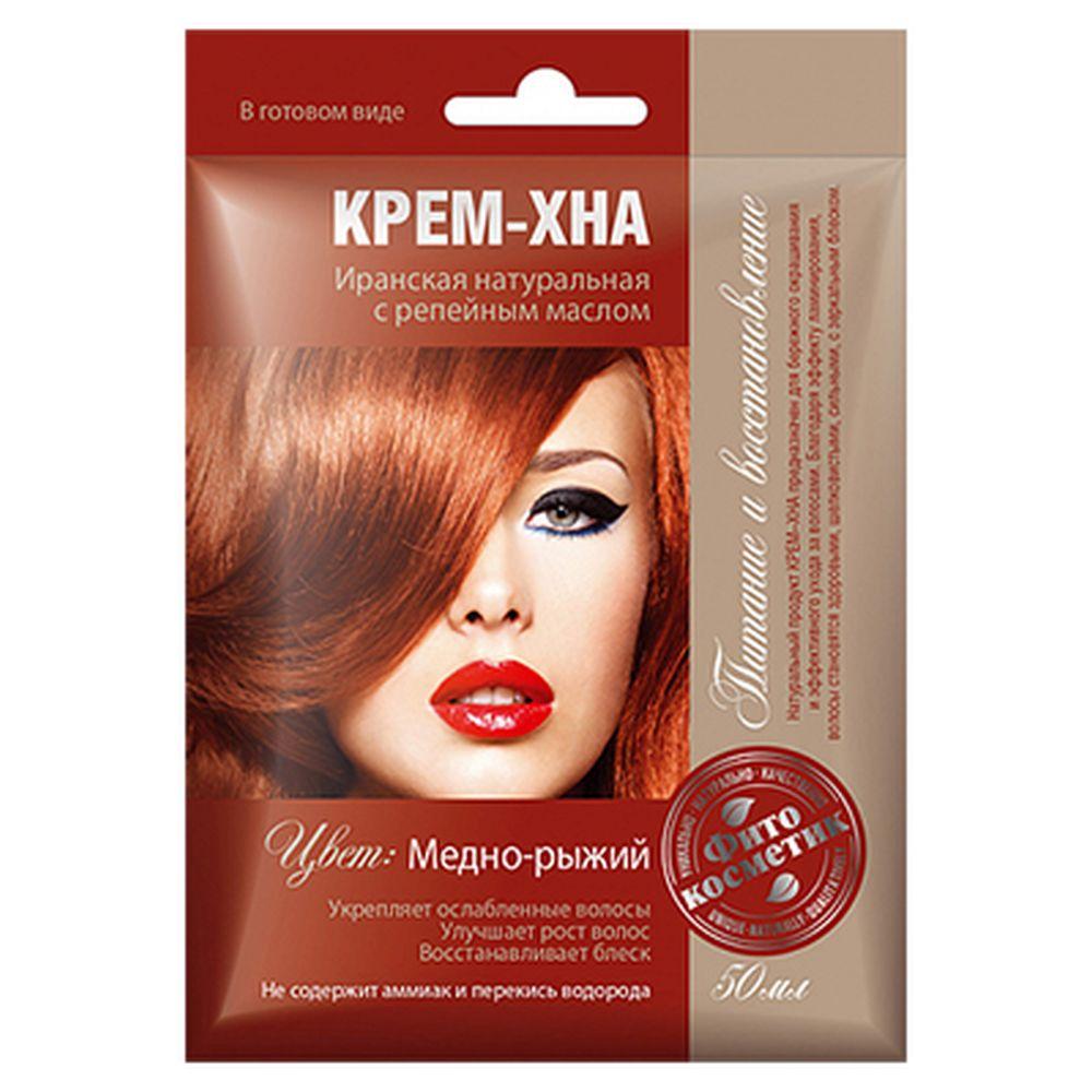"""Крем-Хна """"Медно-рыжий"""" с репейным маслом, 50мл, Арт.1097"""