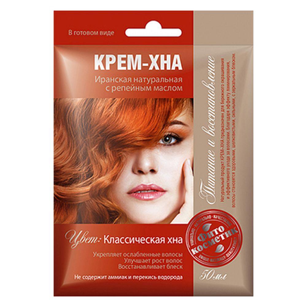 """Крем-Хна """"Классическая хна"""" с репейным маслом, 50мл, Арт.1098"""