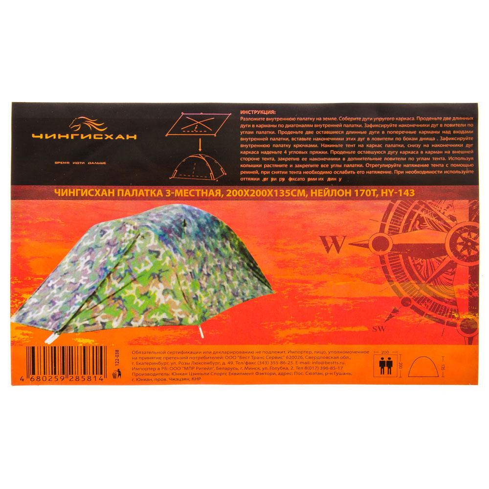 ЧИНГИСХАН Палатка 3-местная, 2сл., (100+200)х200х135см, нейлон 170T, HY-143