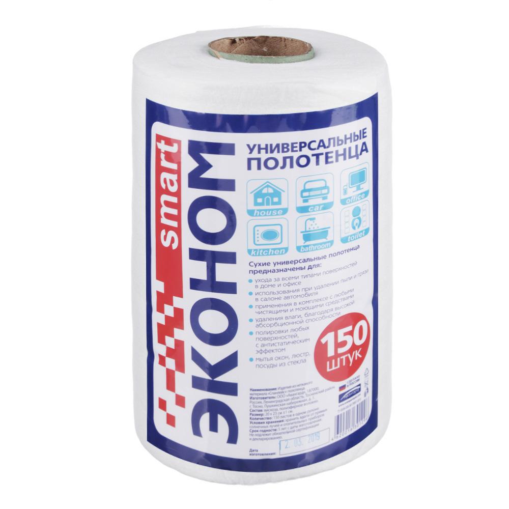Салфетки универсальные в рулоне 150 шт, 20x23 см
