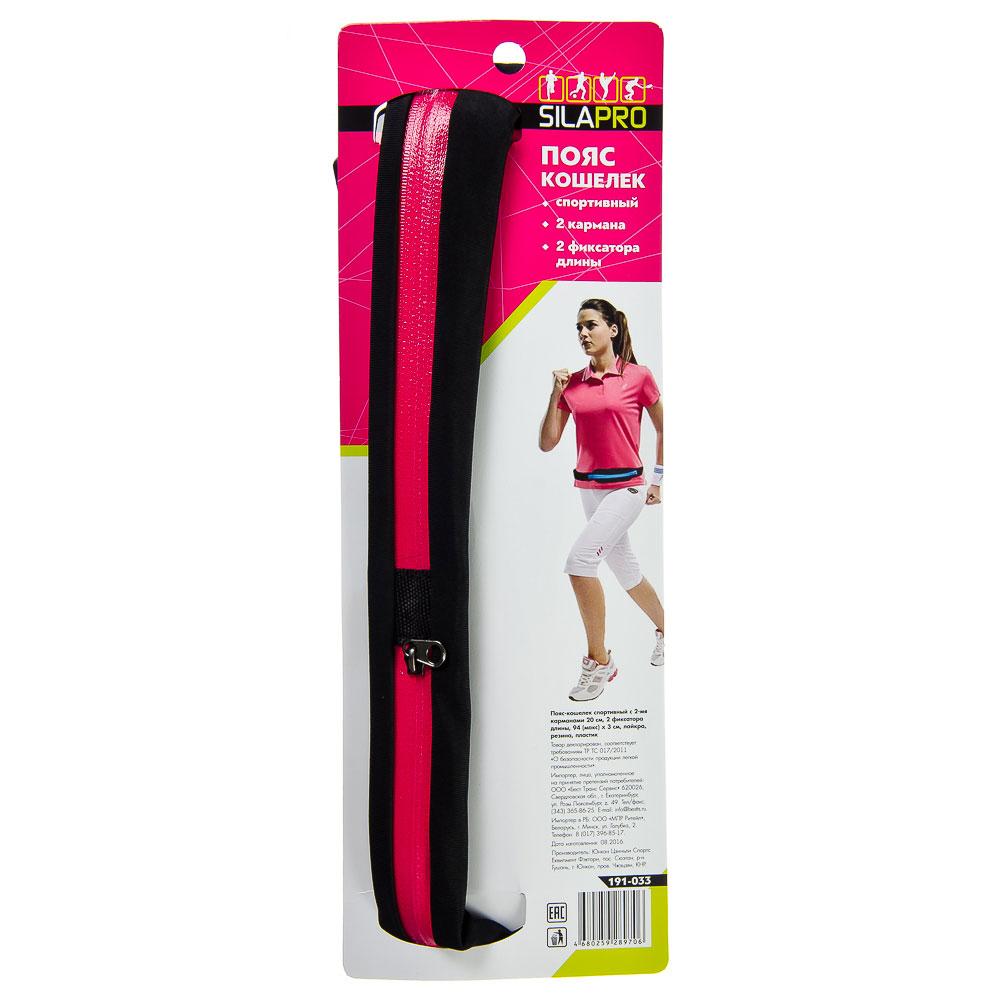 SILAPRO Пояс-кошелек с 2-мя карманами 20см, 2 фиксатора длины, 94(макс)х3см, лайкра, резина, пластик
