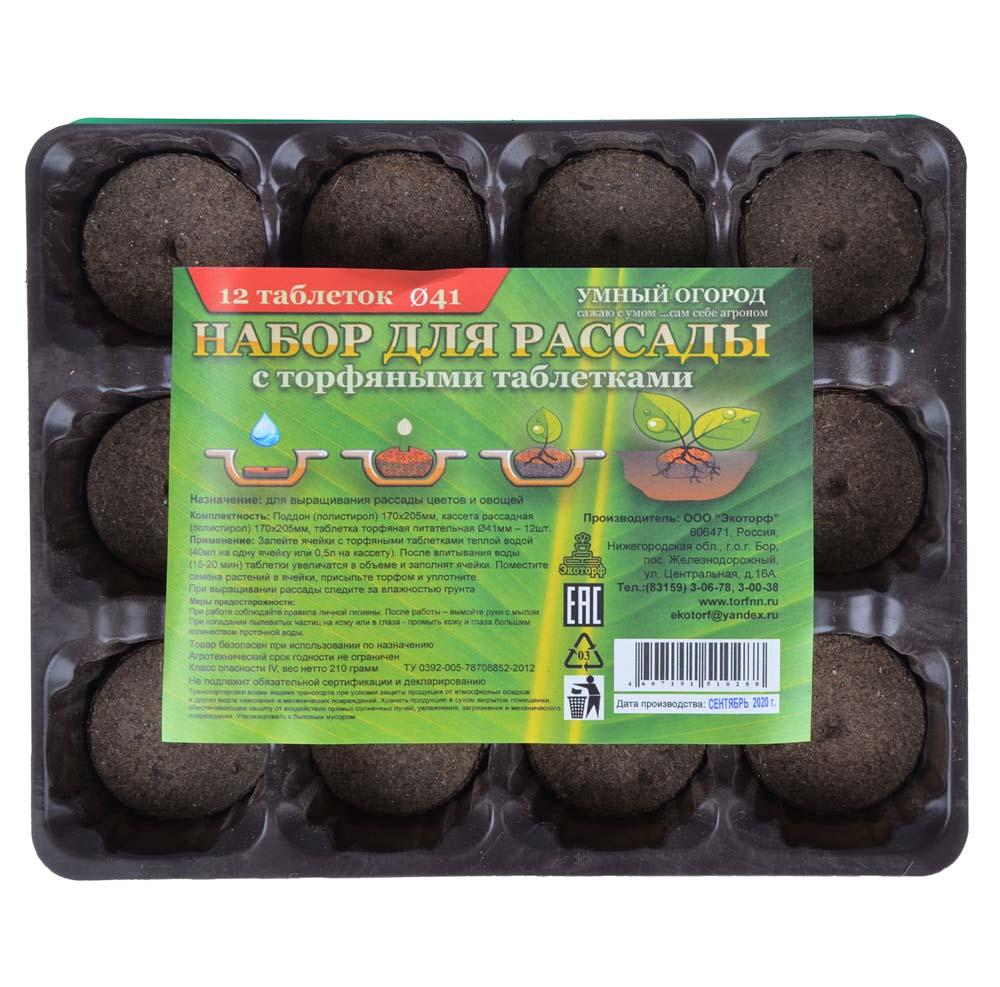 Набор для выращивания рассады: торфяные таблетки 12 шт, d4,1 см, кассета, лоток, пластик, 17х20,5 см
