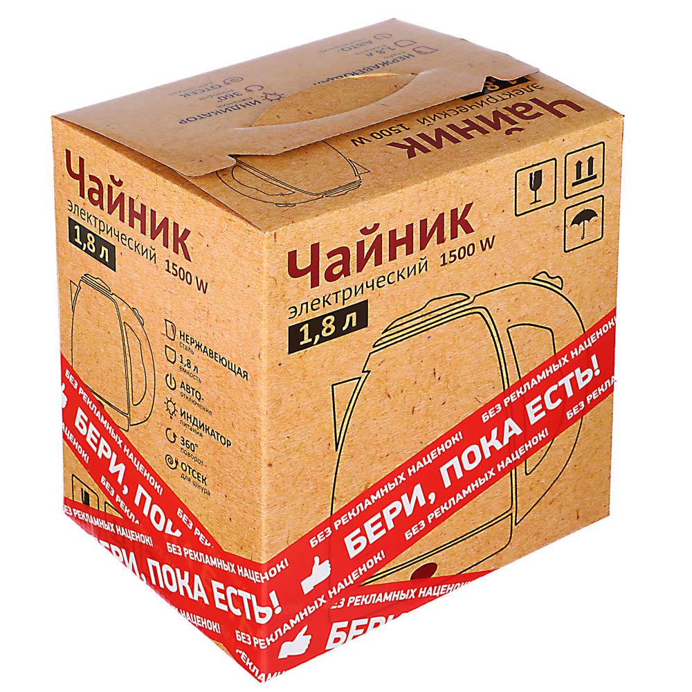 Чайник электрический 1,8 л, 1500 Вт, нержавейка/пластик