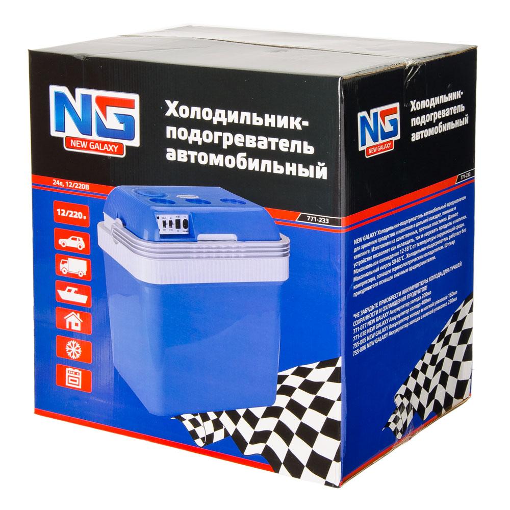 NEW GALAXY Холодильник-подогреватель автомобильный 24л, 12/220В