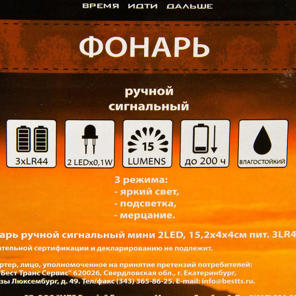 ЧИНГИСХАН Фонарь ручной сигнальный мини 2LED, 15,2х4х4см пит. 3LR44, 4 цвета 443