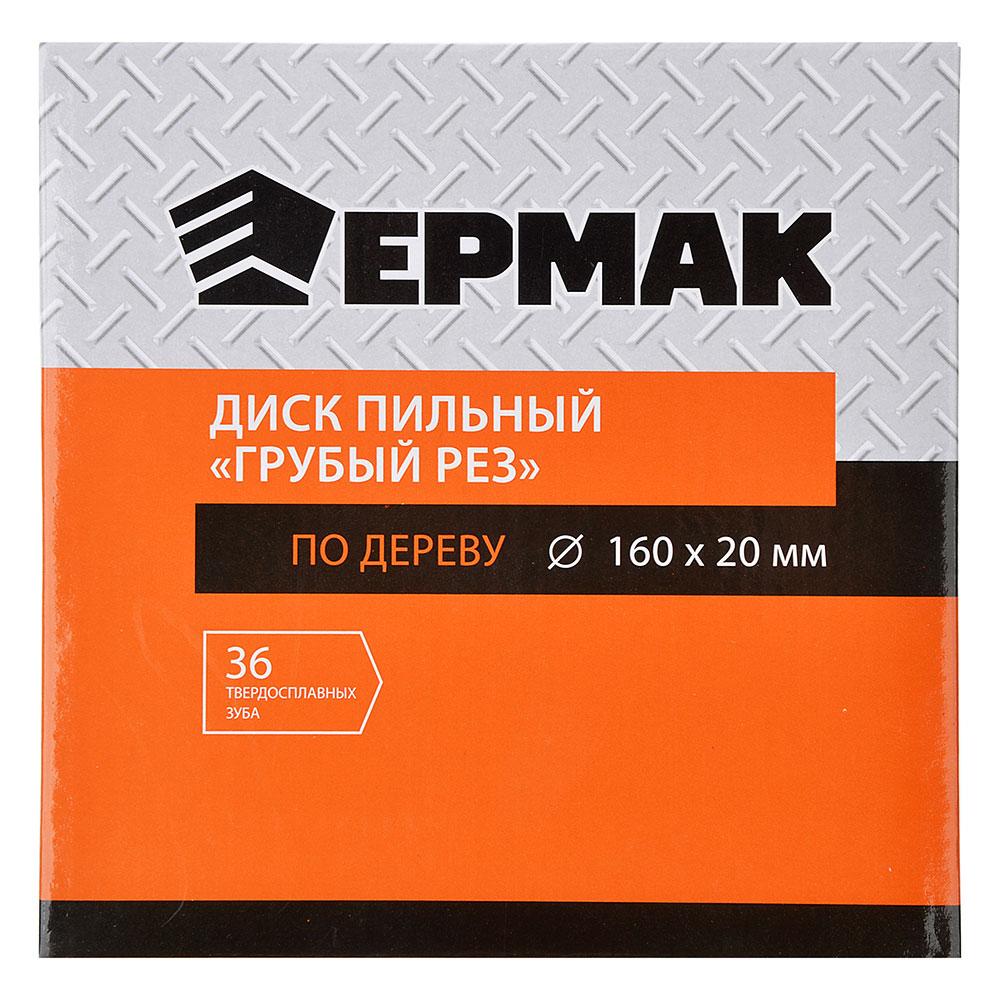 """ЕРМАК Диск пильный по дереву """"оптимальный рез"""" 160х20(16)х36"""