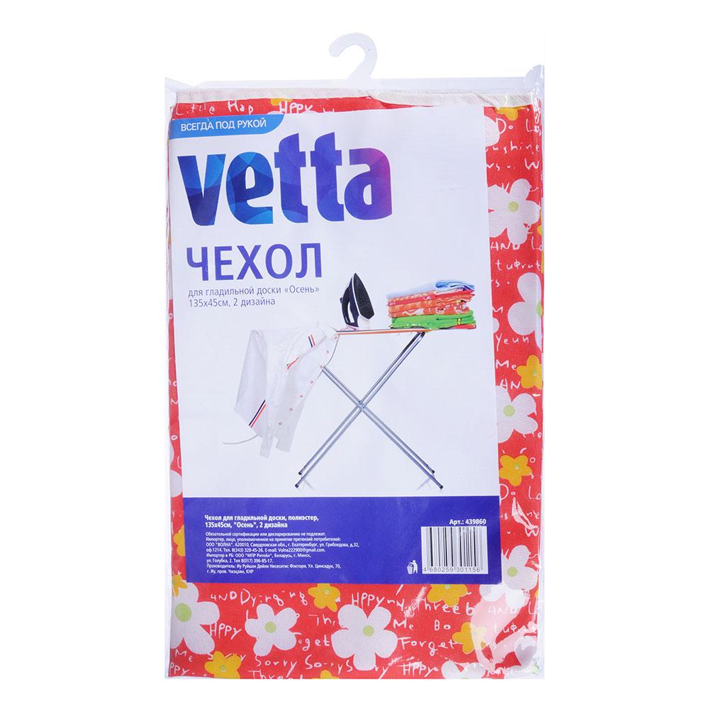 """VETTA Чехол для гладильной доски, полиэстер, 135x45см, """"Осень"""", 2 дизайна"""