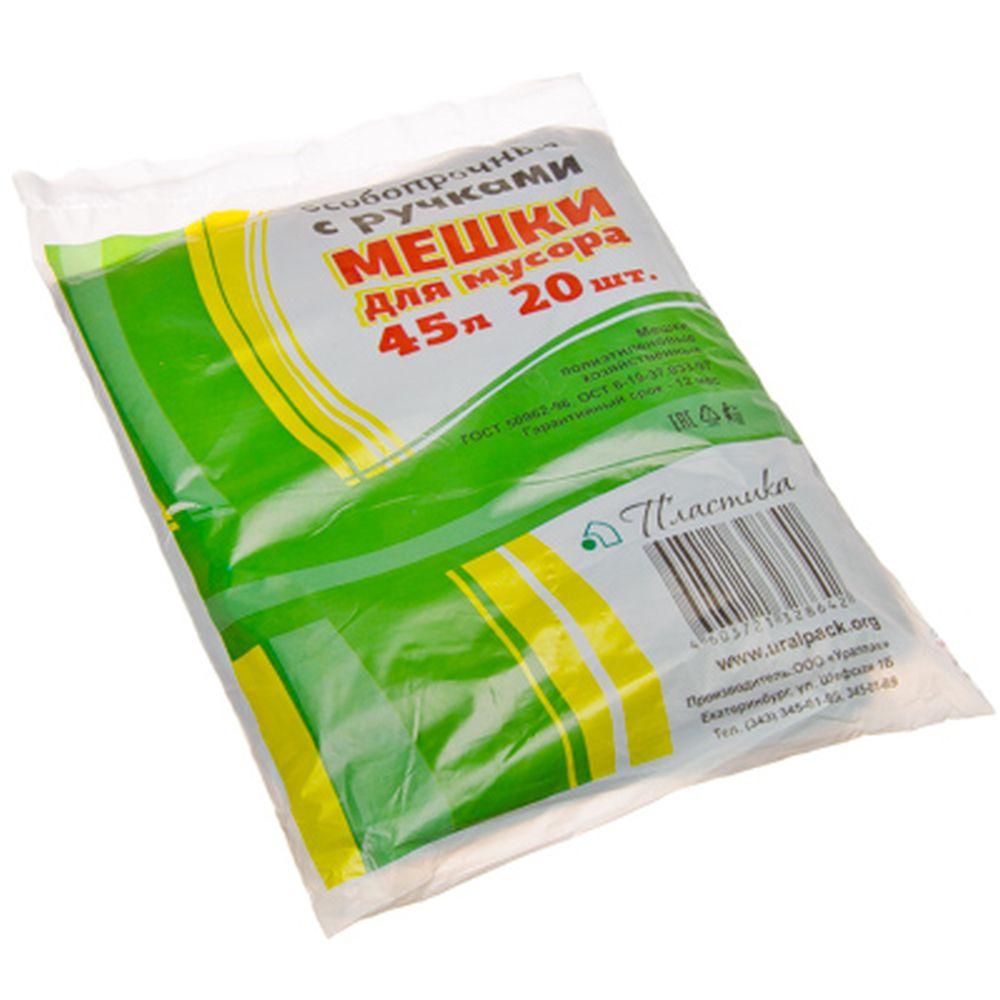 Мешки для мусора с ручками 45л, 20шт, 8 микрон