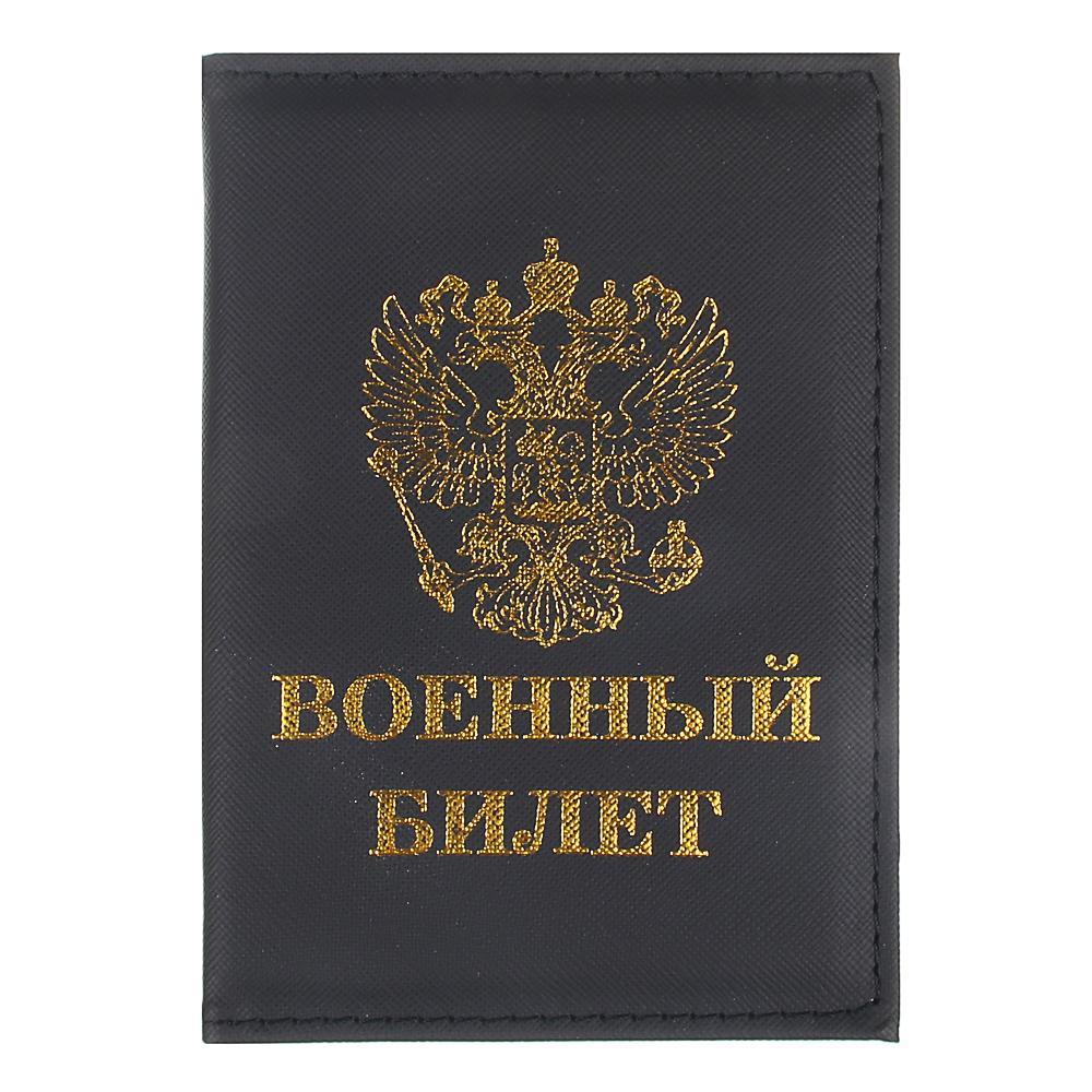 Обложка для военного билета, ПВХ, 10х14см, 3-4 цвета, #DC2016-10
