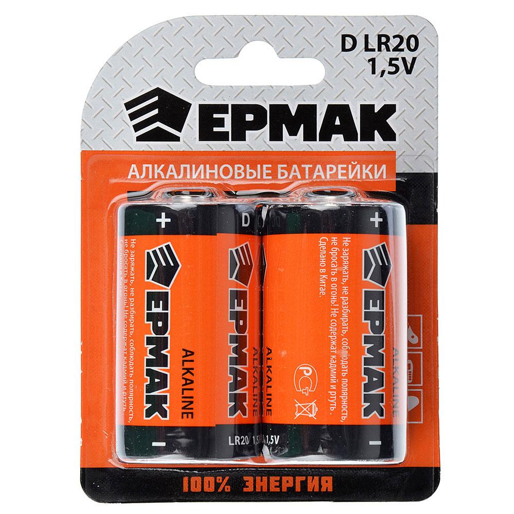 """ЕРМАК Батарейки 2шт """"Alkaline"""" щелочная, тип D (LR20), BL"""