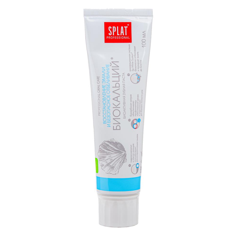 Зубная паста Сплат Биокальций/Отбеливание туба 100мл арт.1001-02-04/1045-01-20/1045-01-26