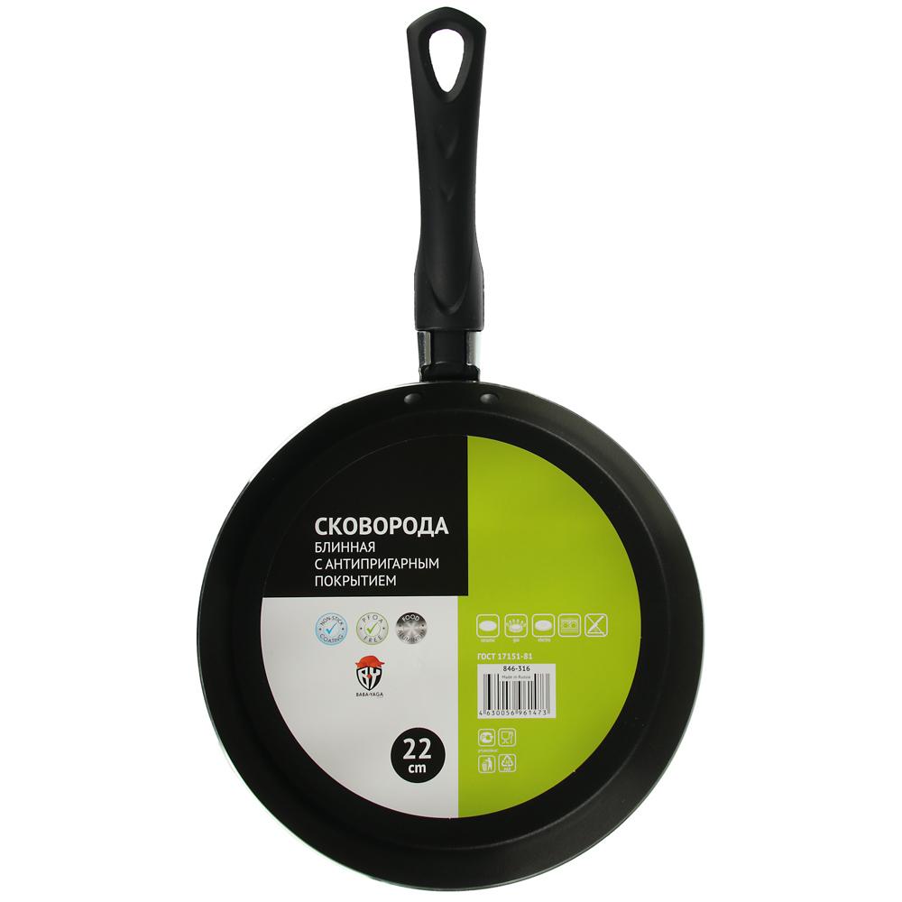 Сковорода блинная с антипригарным покрытием d22см