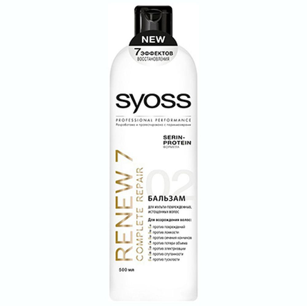 Бальзам-ополаскиватель SYOSS Renew7 для мульти-поврежденных истощенных волос п/б 500мл